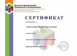 сертификатИППП