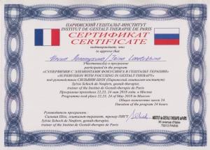 sertifikatSilvieFocus