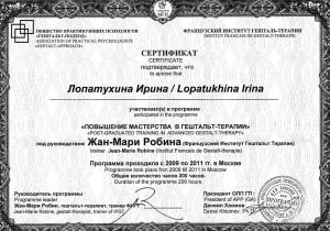 сертификат Робина москва 2009 - 2011