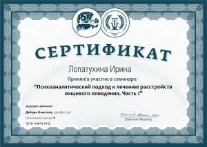 сертификат Деборы Блессинг 1 семинар